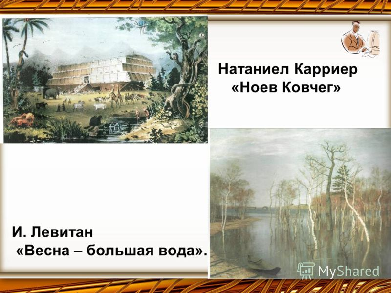 Натаниел Карриер «Ноев Ковчег» И. Левитан «Весна – большая вода».