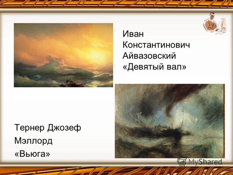 Иван Константинович Айвазовский «Девятый вал» Тернер Джозеф Мэллорд «Вьюга»