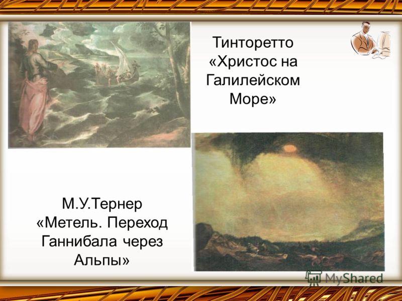 Тинторетто «Христос на Галилейском Море» М.У.Тернер «Метель. Переход Ганнибала через Альпы»