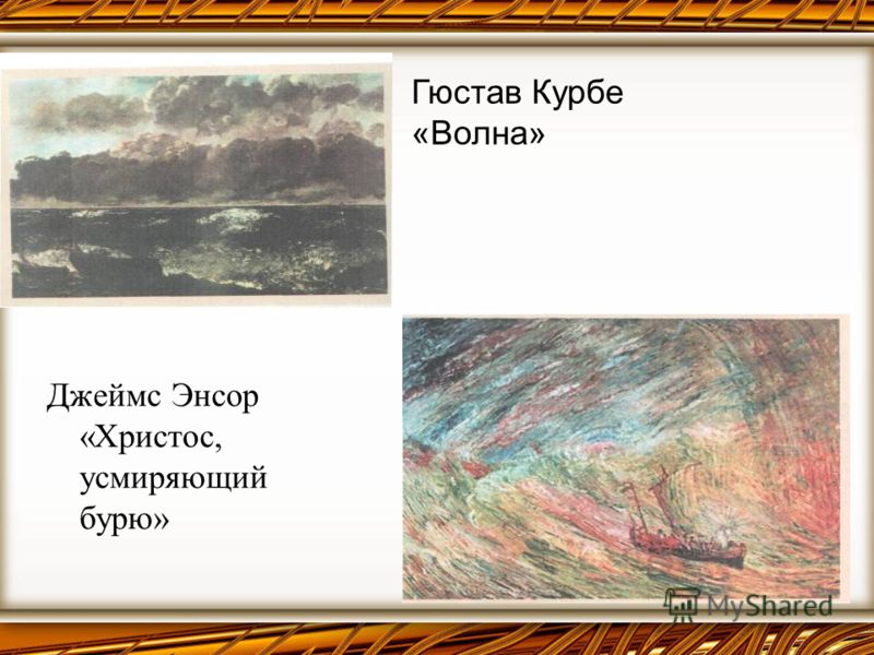 Гюстав Курбе «Волна» Джеймс Энсор «Христос, усмиряющий бурю»