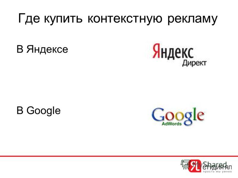 Где купить контекстную рекламу В Яндексе В Google