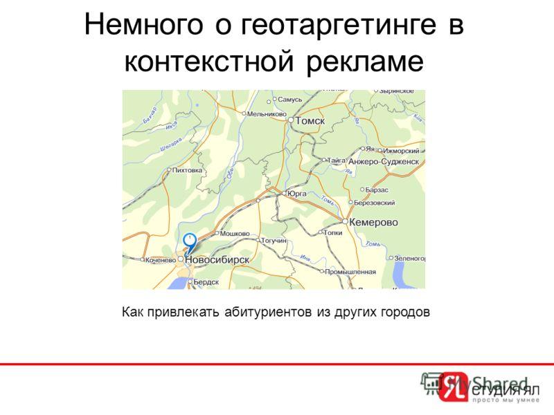Немного о геотаргетинге в контекстной рекламе Как привлекать абитуриентов из других городов