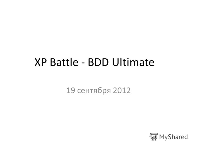 XP Battle - BDD Ultimate 19 сентября 2012