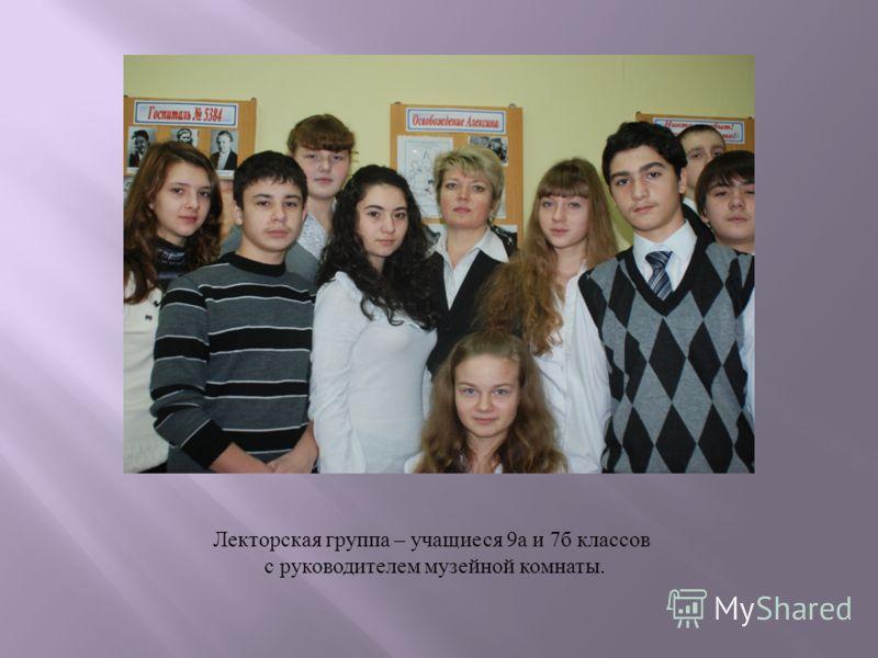 Лекторская группа – учащиеся 9 а и 7 б классов с руководителем музейной комнаты.