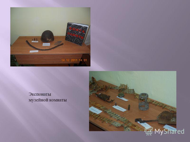 Экспонаты музейной комнаты