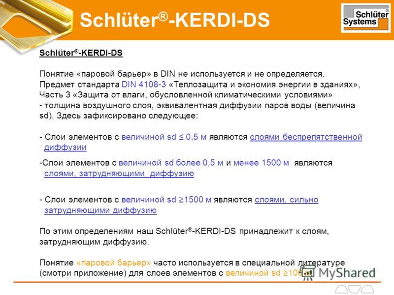 Schlüter ® -KERDI-DS Понятие «паровой барьер» в DIN не используется и не определяется. Предмет стандарта DIN 4108-3 «Теплозащита и экономия энергии в зданиях», Часть 3 «Защита от влаги, обусловленной климатическими условиями» - толщина воздушного сло