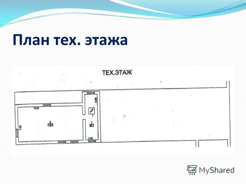 План тех. этажа