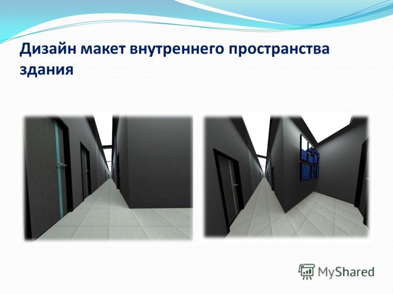 Дизайн макет внутреннего пространства здания