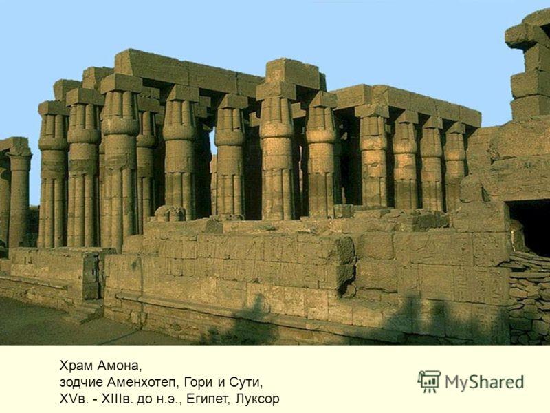 Храм Амона, зодчие Аменхотеп, Гори и Сути, XVв. - XIIIв. до н.э., Египет, Луксор