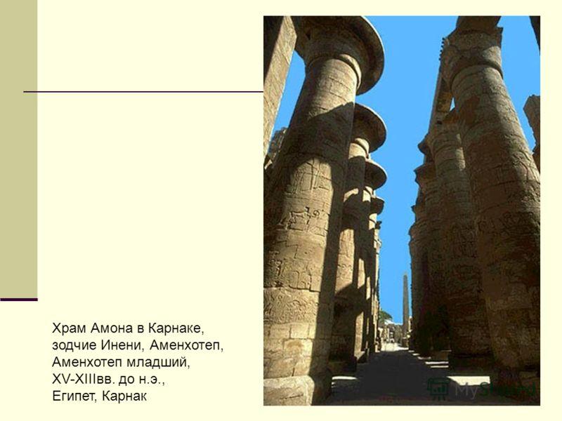 Храм Амона в Карнаке, зодчие Инени, Аменхотеп, Аменхотеп младший, XV-XIIIвв. до н.э., Египет, Карнак