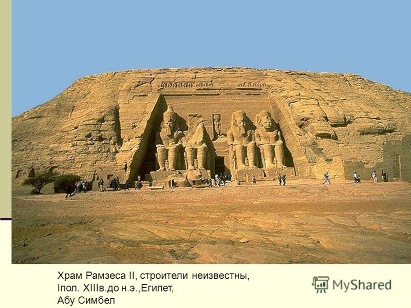 Храм Рамзеса II, строители неизвестны, Iпол. XIIIв.до н.э.,Египет, Абу Симбел