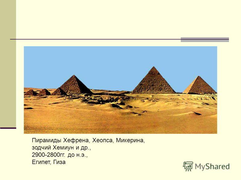 Пирамиды Хефрена, Хеопса, Микерина, зодчий Хемиун и др., 2900-2800гг. до н.э., Египет, Гиза