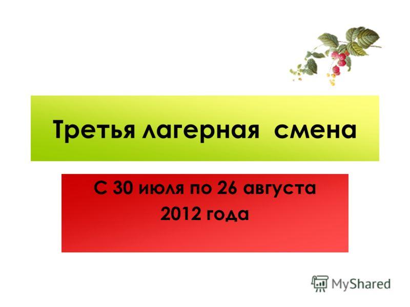 Третья лагерная смена С 30 июля по 26 августа 2012 года