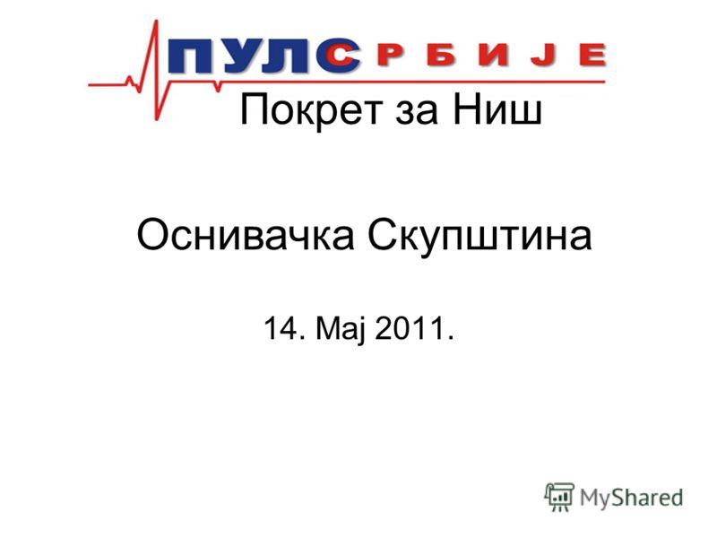 14. Мај 2011. Покрет за Ниш Оснивачка Скупштина