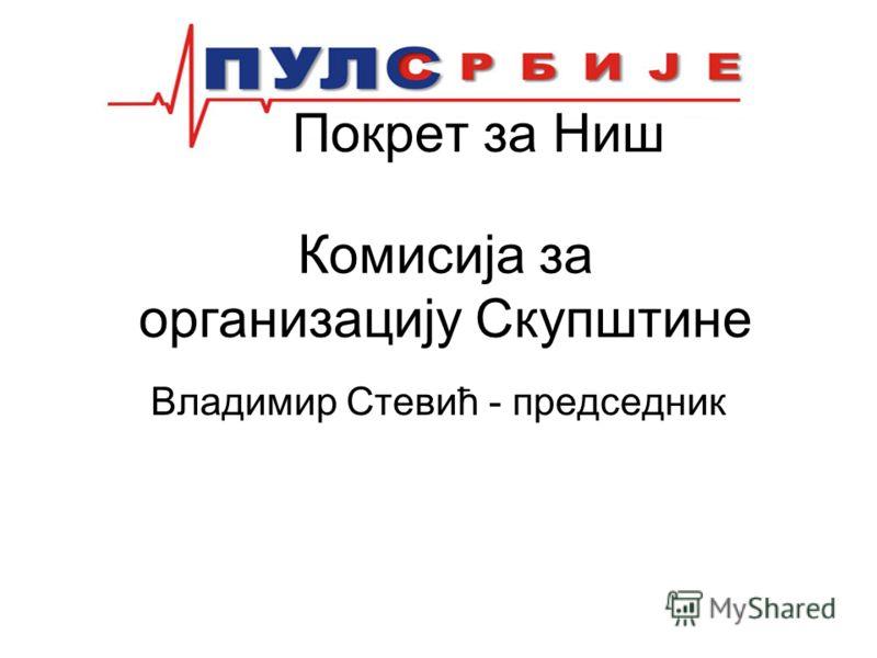 Владимир Стевић - председник Покрет за Ниш Комисија за организацију Скупштине