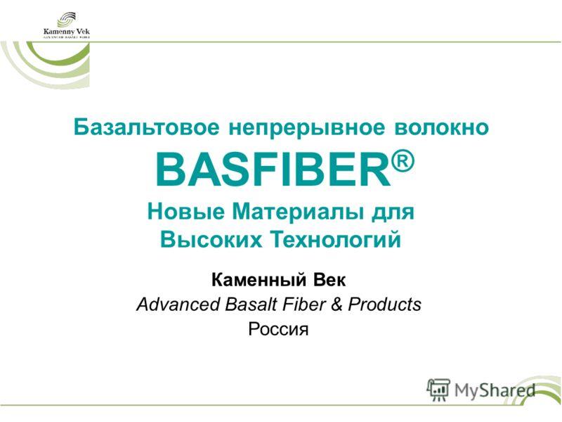 Базальтовое непрерывное волокно BASFIBER ® Новые Материалы для Высоких Технологий Каменный Век Advanced Basalt Fiber & Products Россия