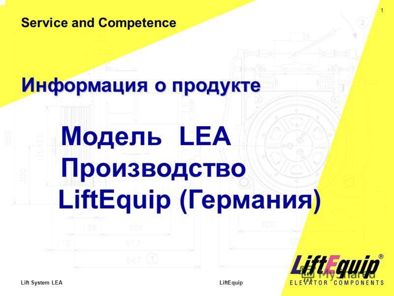 1 Lift System LEA LiftEquip Информация о продукте Модель LEA Производство LiftEquip (Германия) Service and Competence