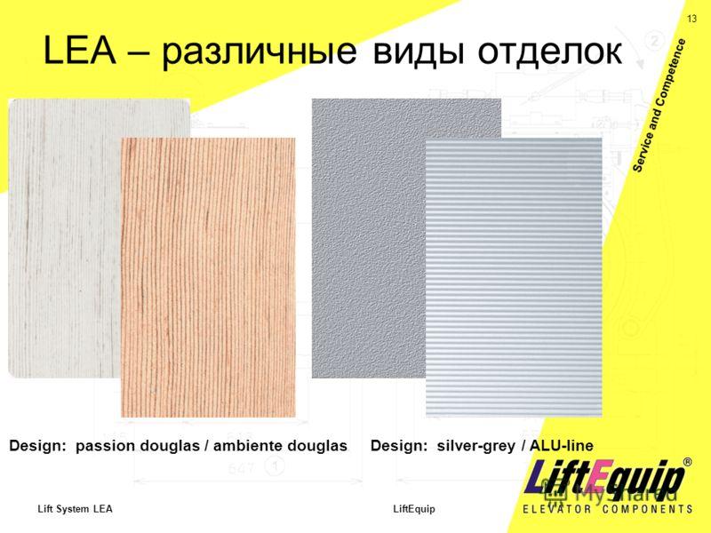 13 Lift System LEA LiftEquip Service and Competence LEA – различные виды отделок Design: passion douglas / ambiente douglasDesign: silver-grey / ALU-line