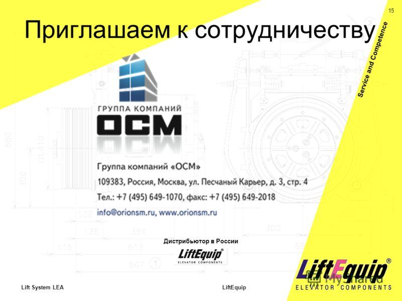 15 Lift System LEA LiftEquip Service and Competence Приглашаем к сотрудничеству Дистрибьютор в России