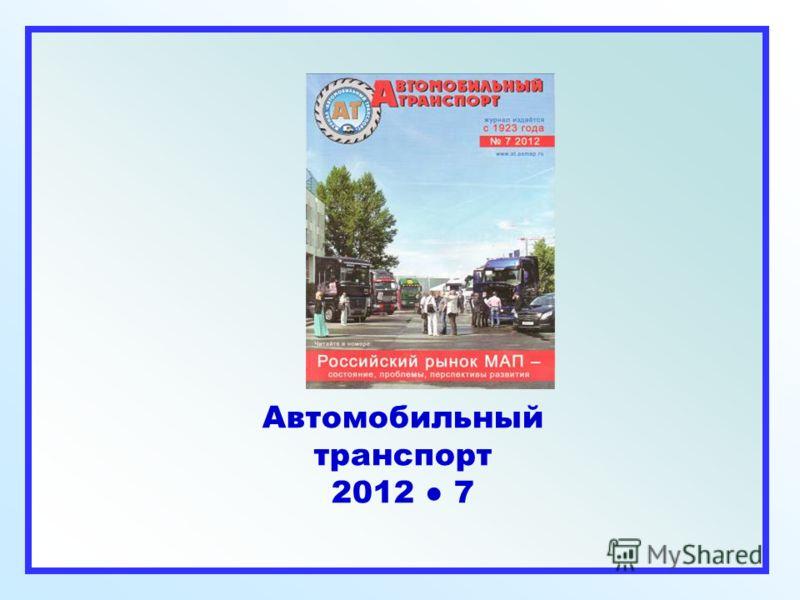 Автомобильный транспорт 2012 7