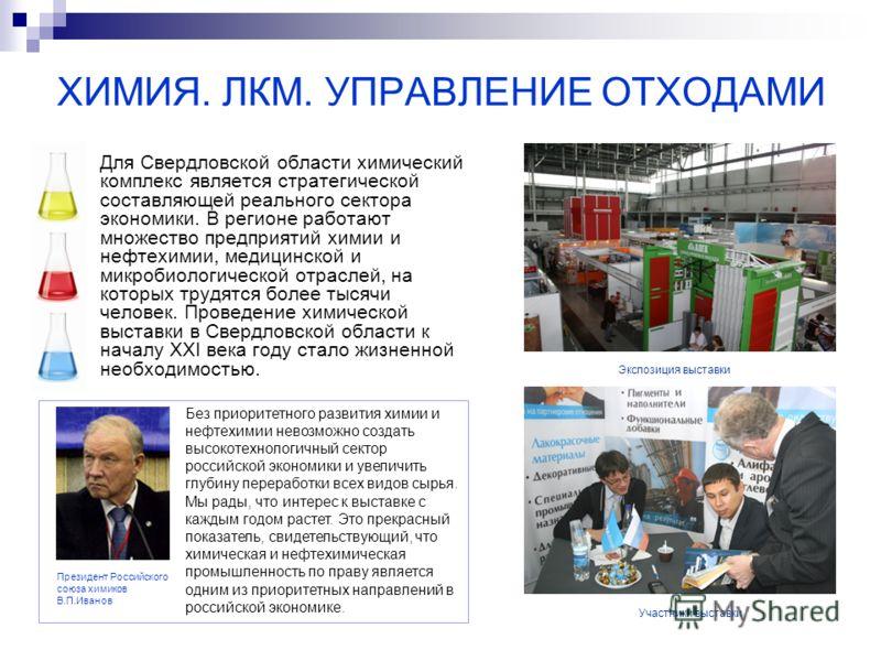ХИМИЯ. ЛКМ. УПРАВЛЕНИЕ ОТХОДАМИ Для Свердловской области химический комплекс является стратегической составляющей реального сектора экономики. В регионе работают множество предприятий химии и нефтехимии, медицинской и микробиологической отраслей, на