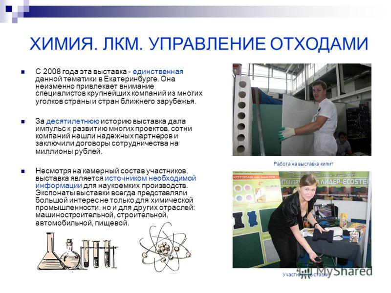 С 2008 года эта выставка - единственная данной тематики в Екатеринбурге. Она неизменно привлекает внимание специалистов крупнейших компаний из многих уголков страны и стран ближнего зарубежья. За десятилетнюю историю выставка дала импульс к развитию