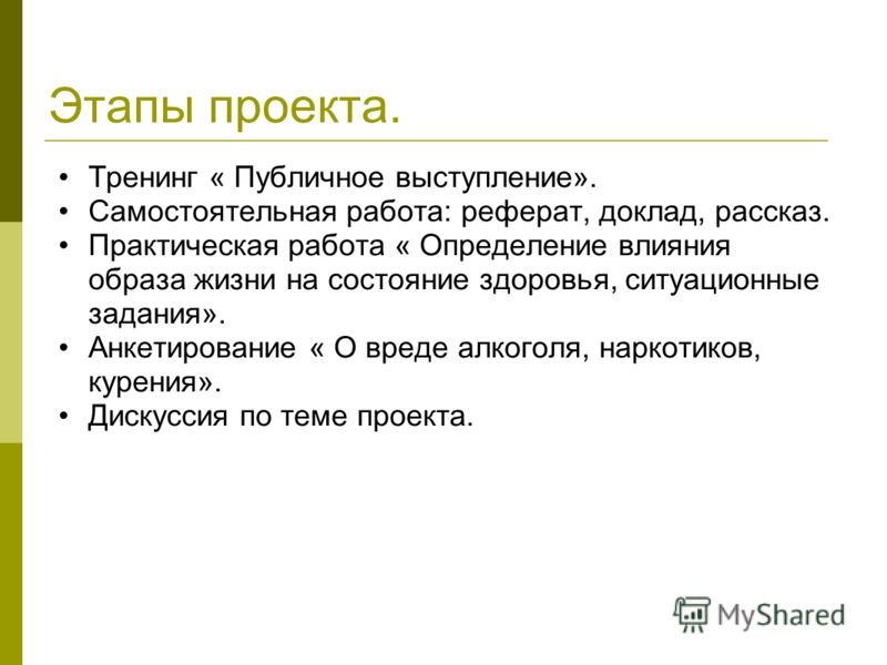 Презентация на тему За здоровый образ жизни Цели проекта  3 Этапы проекта