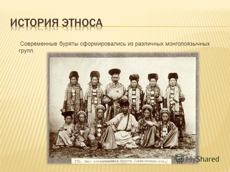Современные буряты сформировались из различных монголоязычных групп.