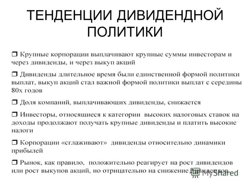 93 ТЕНДЕНЦИИ ДИВИДЕНДНОЙ ПОЛИТИКИ
