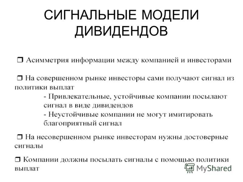 95 СИГНАЛЬНЫЕ МОДЕЛИ ДИВИДЕНДОВ