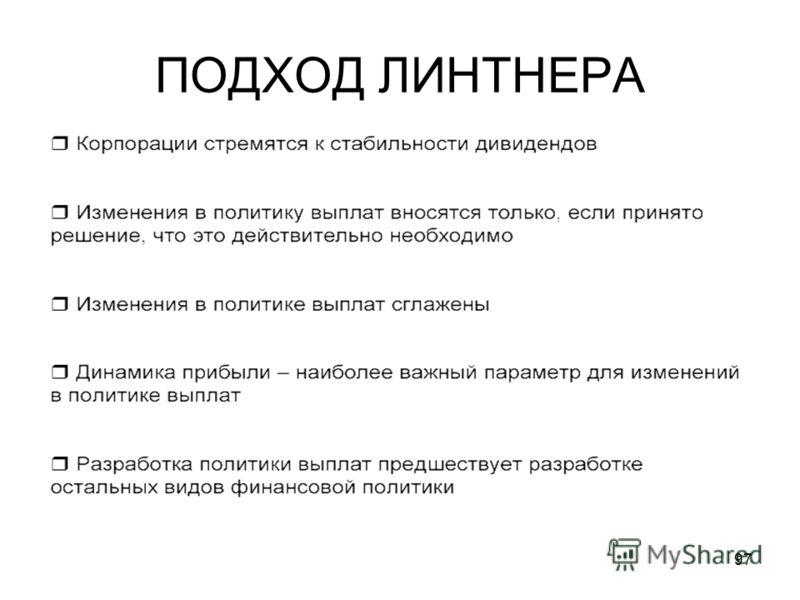97 ПОДХОД ЛИНТНЕРА