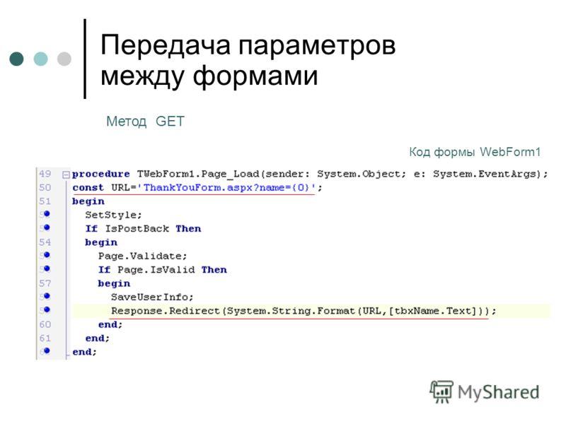 Передача параметров между формами Метод GET Код формы WebForm1