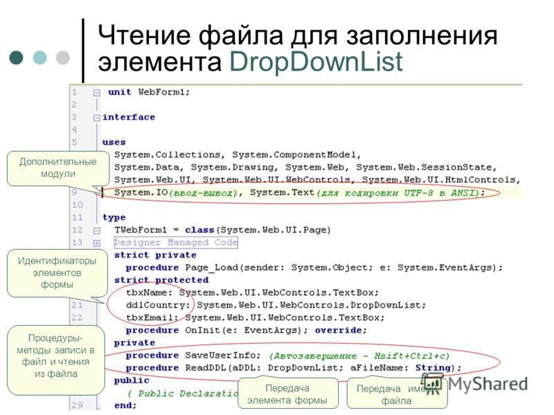Чтение файла для заполнения элемента DropDownList Дополнительные модули Идентификаторы элементов формы Процедуры- методы записи в файл и чтения из файла Передача элемента формы Передача имени файла