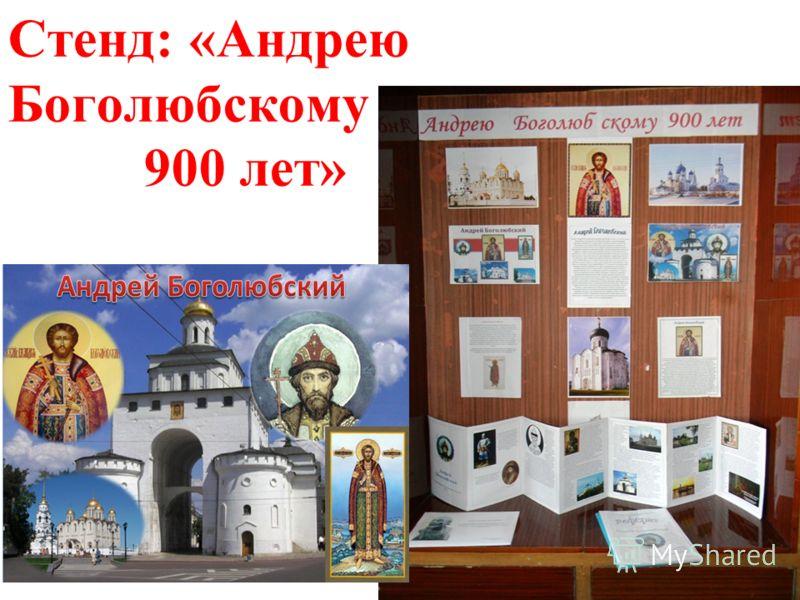 Стенд: «Андрею Боголюбскому 900 лет»