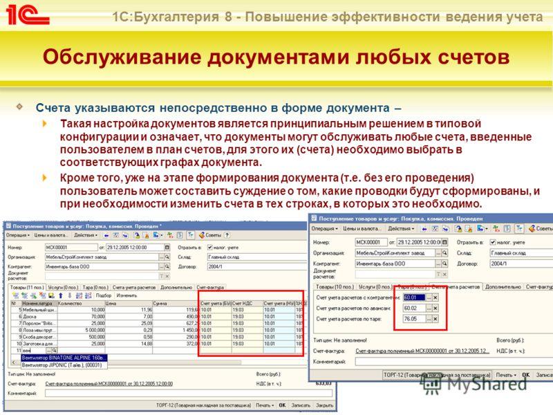 1С:Бухгалтерия 8 - Повышение эффективности ведения учета Обслуживание документами любых счетов Счета указываются непосредственно в форме документа – Такая настройка документов является принципиальным решением в типовой конфигурации и означает, что до