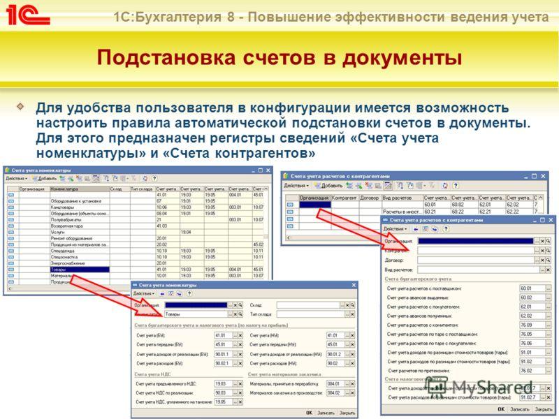 1С:Бухгалтерия 8 - Повышение эффективности ведения учета Подстановка счетов в документы Для удобства пользователя в конфигурации имеется возможность настроить правила автоматической подстановки счетов в документы. Для этого предназначен регистры свед