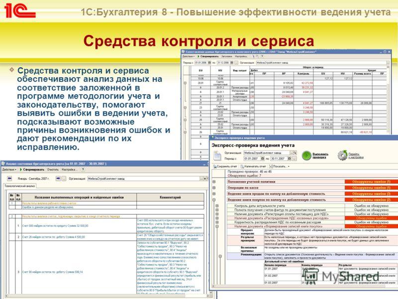1С:Бухгалтерия 8 - Повышение эффективности ведения учета Средства контроля и сервиса Средства контроля и сервиса обеспечивают анализ данных на соответствие заложенной в программе методологии учета и законодательству, помогают выявить ошибки в ведении