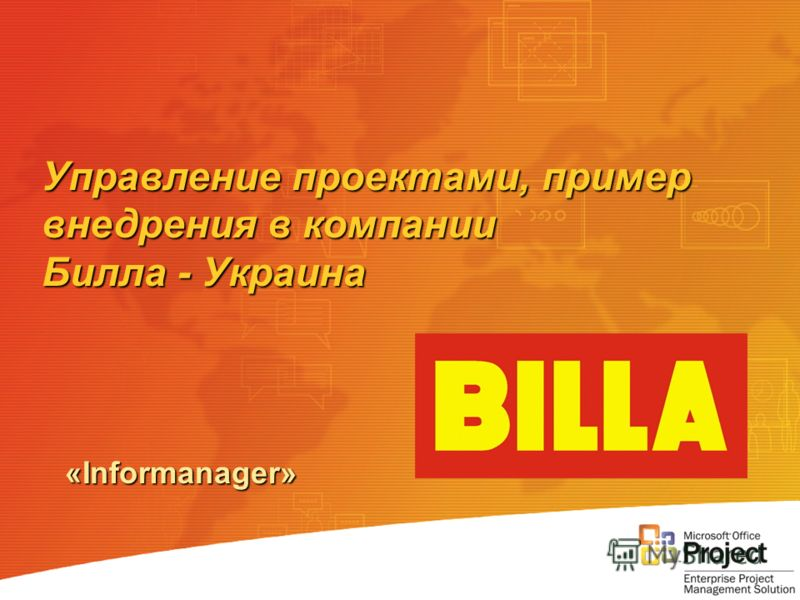 «Informanager» Управление проектами, пример внедрения в компании Билла - Украина