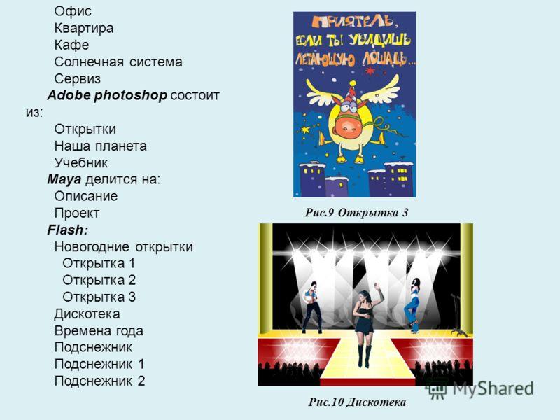 Офис Квартира Кафе Солнечная система Сервиз Adobe photoshop состоит из: Открытки Наша планета Учебник Maya делится на: Описание Проект Flash: Новогодние открытки Открытка 1 Открытка 2 Открытка 3 Дискотека Времена года Подснежник Подснежник 1 Подснежн