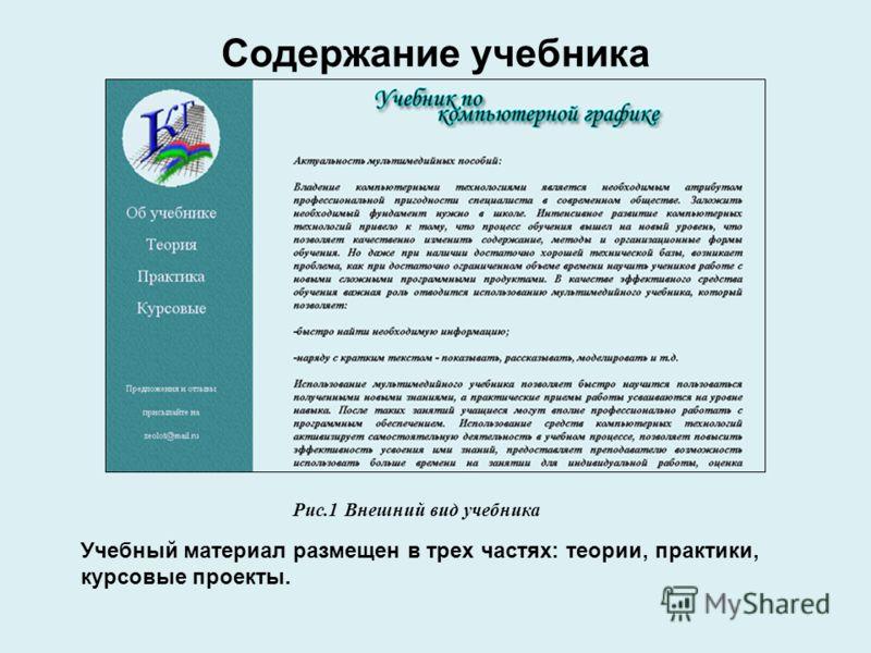 Содержание учебника Рис.1 Внешний вид учебника Учебный материал размещен в трех частях: теории, практики, курсовые проекты.