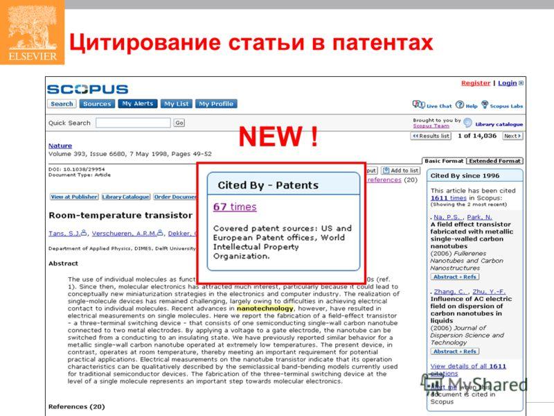 Цитирование статьи в патентах NEW !