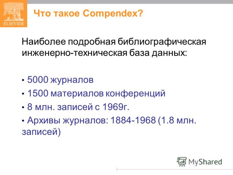 Что такое Compendex? Наиболее подробная библиографическая инженерно-техническая база данных: 5000 журналов 1500 материалов конференций 8 млн. записей с 1969г. Архивы журналов: 1884-1968 (1.8 млн. записей)