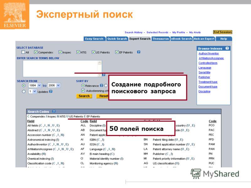 Экспертный поиск Создание подробного поискового запроса 50 полей поиска