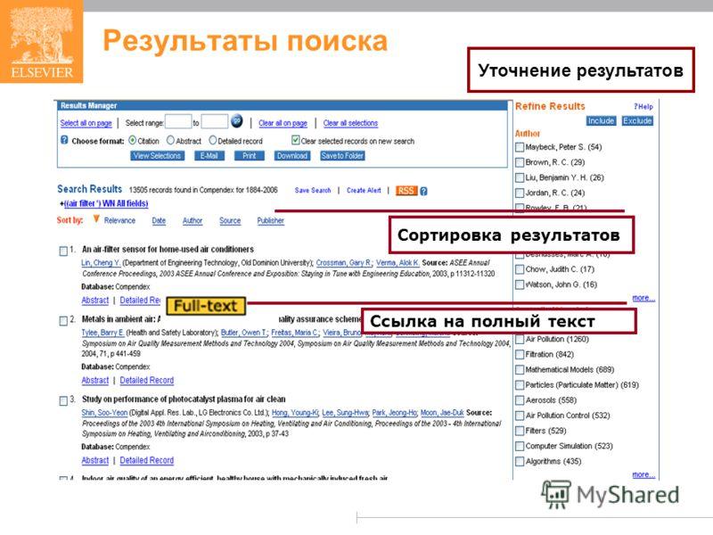 Результаты поиска Сортировка результатов Ссылка на полный текст Уточнение результатов