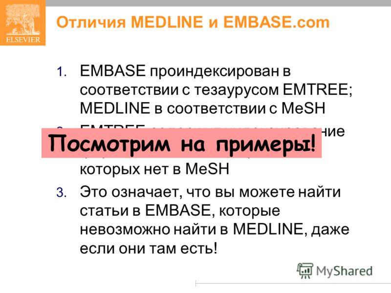Отличия MEDLINE и EMBASE.com 1. EMBASE проиндексирован в соответствии с тезаурусом EMTREE; MEDLINE в соответствии с MeSH 2. EMTREE содержит индексирование фармакологических терминов, которых нет в MeSH 3. Это означает, что вы можете найти статьи в EM