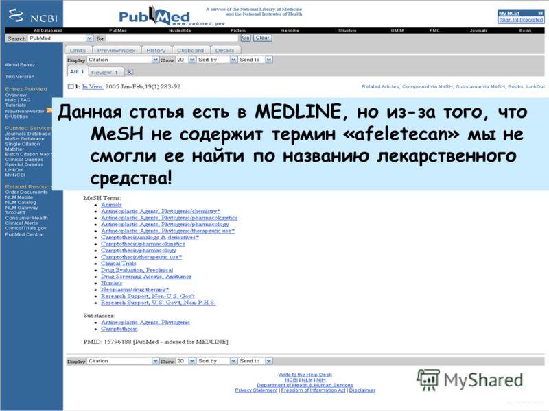 Данная статья есть в MEDLINE, но из-за того, что MeSH не содержит термин «afeletecan» мы не смогли ее найти по названию лекарственного средства!