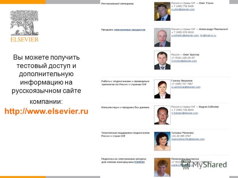 Вы можете получить тестовый доступ и дополнительную информацию на русскоязычном сайте компании: http://www.elsevier.ru