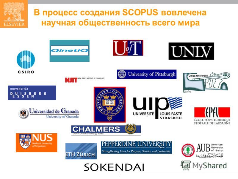 В процесс создания SCOPUS вовлечена научная общественность всего мира