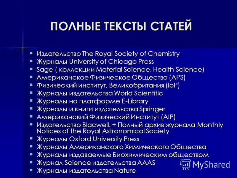 ПОЛНЫЕ ТЕКСТЫ СТАТЕЙ Издательство The Royal Society of Chemistry Издательство The Royal Society of Chemistry Журналы University of Chicago Press Журналы University of Chicago Press Sage ( коллекции Material Science, Health Science) Sage ( коллекции M
