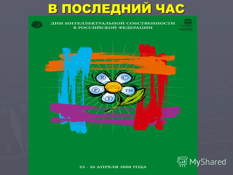 ИМО МИФИ 2008 Л121 В ПОСЛЕДНИЙ ЧАС